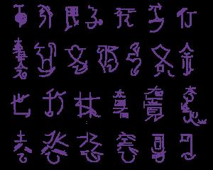 reiki simbolos