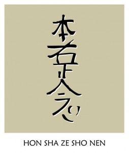 Símbolo de curación a distancia Reiki